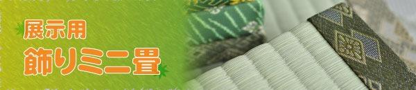 展示用飾りミニ畳